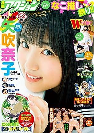 漫画アクション No.9 2017年5/2号 [雑誌]