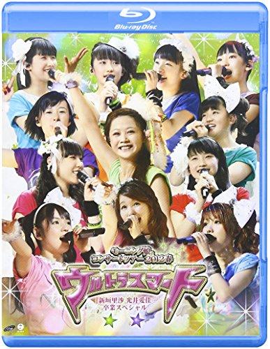 モーニング娘。コンサートツアー2012春 ~ ウルトラスマー...