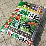 【日本製】花と野菜の培養土 14L 65cmプランター1杯分! 誰でも簡単!すぐ使えます!