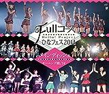 Hello! Project ひなフェス2014 〜Fullコース〜〈メインディッシュはモーニング娘。'14です。〉