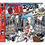 RED SPIDER/爆走エンジェル~ALL JAPANESE REGGAE DUB MIX CD~