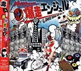 RED SPIDER/爆走エンジェル~ALL JAPANESE REGGAE DUB MIX CD~