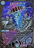デュエルマスターズ デモンズ・ライト ウルトラゴールデンカード 青きC.A.P.と漆黒の大卍罪 DMRP10 | デュエマ 超天篇 水/闇文明 呪文