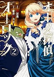 オーク探偵オーロック (2) (角川コミックス・エース)