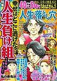 人生の落とし穴 Vol.12