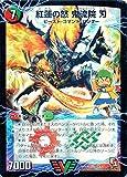デュエルマスターズ DMX06-VI01-VI 《紅蓮の怒 鬼流院 刃》/《バンカラ大親分 メンチ斬ルゾウ》(ヒーローズ・カード)