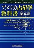 占星学へのニュー・アプローチ (アメリカ占星学教科書)