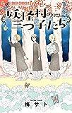 妖怪村の三つ子たち / 梅 サト のシリーズ情報を見る