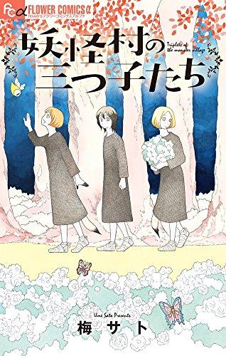妖怪村の三つ子たち (フラワーコミックスアルファ)