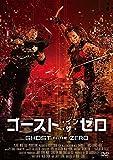 ゴースト・イン・ザ・ゼロ [DVD]