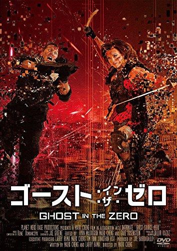 ゴースト・イン・ザ・ゼロ [DVD] -