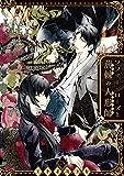 ソフィー・ローズと荊棘の人形師(3)(完) (ガンガンコミックスONLINE)
