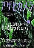 アサヒカメラ 2017年 08 月号 [雑誌]