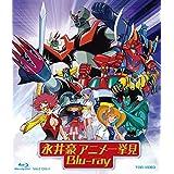 【Amazon.co.jp限定】永井豪アニメ一挙見Blu-ray(Amazon.co.jp特典:ミニポスターセット4枚セット)