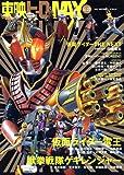 東映ヒーローMAX Vol.23 (タツミムック)
