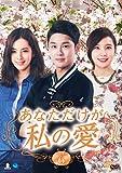 あなただけが私の愛 DVD-BOX6 -