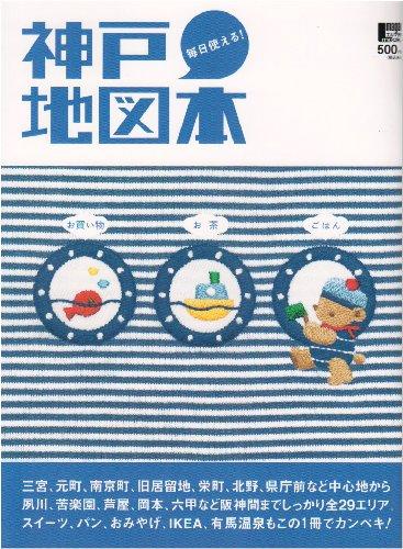 神戸地図本―毎日使える! (えるまがMOOK)の詳細を見る