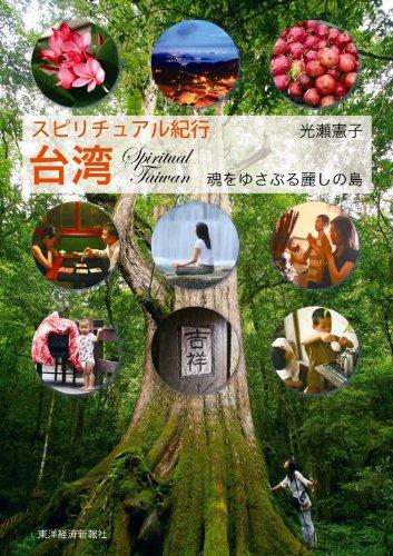 スピリチュアル紀行 台湾―魂をゆさぶる麗しの島の詳細を見る
