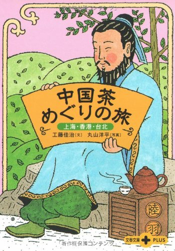 中国茶めぐりの旅―上海・香港・台北 (文春文庫PLUS)