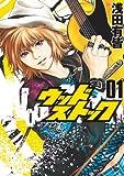 ウッドストック 1巻 (バンチコミックス)