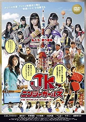 JKニンジャガールズ [DVD]