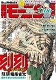 月刊モーニング・ツー 2014 11月号 [雑誌] (モーニングコミックス)