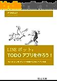 LINEボットでTODOアプリを作ろう!ーRuby on Rails6で体験するWebアプリ作成ー