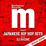 Best ヒップホップ - Manhattan Records Presents JAPANESE HIP HOP HITS Review