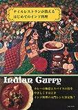 ナイルレストランが教える はじめてのインド料理 画像