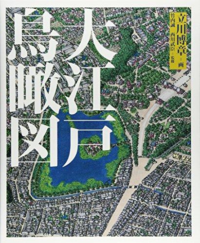 大江戸鳥瞰図の詳細を見る