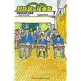 野球部に花束を ~Knockin' On YAKYUBU's Door~ 7 (少年チャンピオン・コミックス)