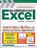 伝わる資料作成のためのExcel