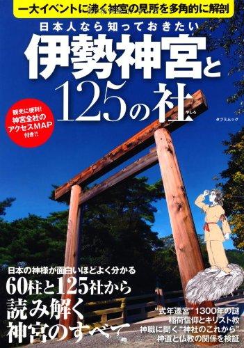 日本人なら知っておきたい伊勢神宮と125の社 (タツミムック)
