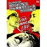 Live Shock Loft vol.2 NOTALIN'S×the原爆オナニーズ×ザ50回転ズ [DVD]