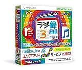 ラジ録3 Windows版(Webラジオ録音ソフト)