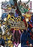 モンスターハンター 暁の誓い6 (ファミ通文庫)