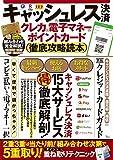 キャッシュレス決済&クレカ&電子マネー&ポイントカード 徹底攻略読本 (TJMOOK)