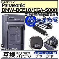 AP カメラ/ビデオ 互換 バッテリーチャージャー シガーソケット付き パナソニック DMW-BCE10/CGA-S008 急速充電 AP-UJ0046-PSBCE10-SG