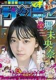 週刊少年サンデー 2017年36号(2017年8月2日発売) [雑誌]