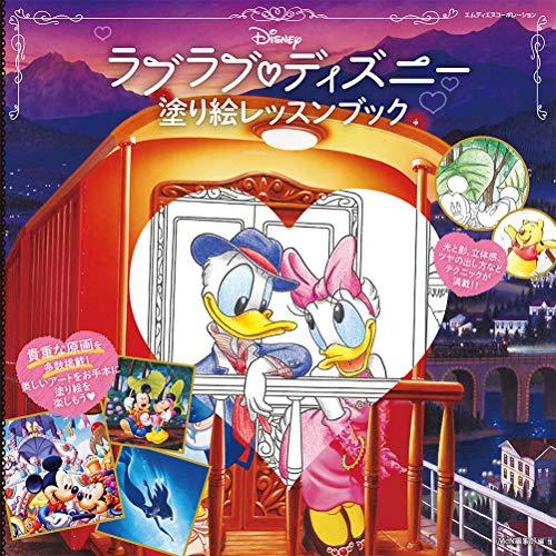 ラブラブ ディズニー塗り絵レッスンブック〈ミッキー&ミニーをはじめ貴重な原画を多数掲載! 美しいアートをお手本に塗り絵を楽しもう〉
