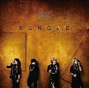 BANG ME【初回限定盤】