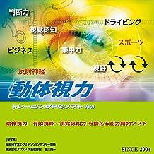 動体視力トレーニングソフトV3(最新)個人ライセンス版 ダウンロード版