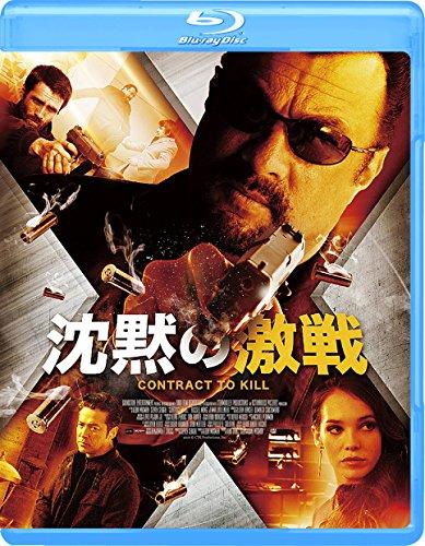 沈黙の激戦 [Blu-ray]