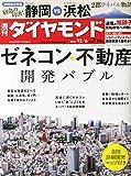 週刊ダイヤモンド 2014年 12/6号 [雑誌]