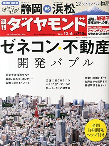 週刊ダイヤモンド 2014年 12/6号 [雑誌]の詳細を見る
