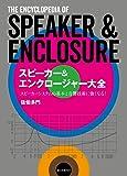 スピーカー&エンクロージャー大全: スピーカーシステムの基本と音響技術がわかる