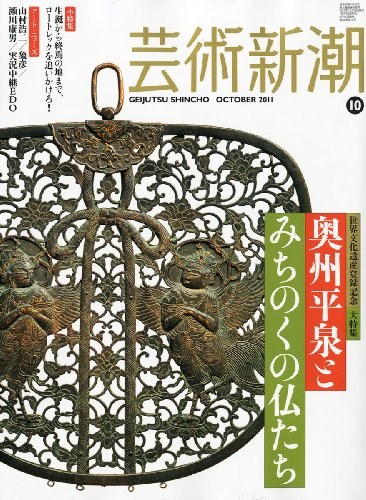 芸術新潮 2011年 10月号 [雑誌]の詳細を見る