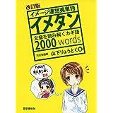 イメージ連想英単語 イメタン 改訂版: 文章を読み解くカギ語2000words