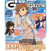 電撃G's magazine (ジーズ マガジン) 2013年 09月号 [雑誌]