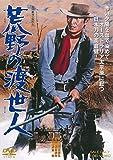 荒野の渡世人[DVD]